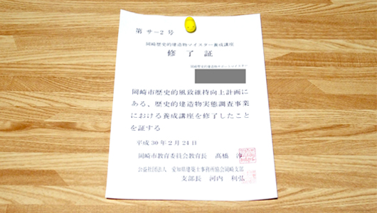 岡崎歴史的建造物マイスター養成講座
